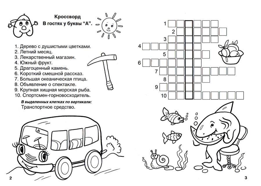 онлайн детские кроссворды в картинках